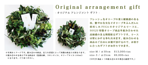a4_arrangement