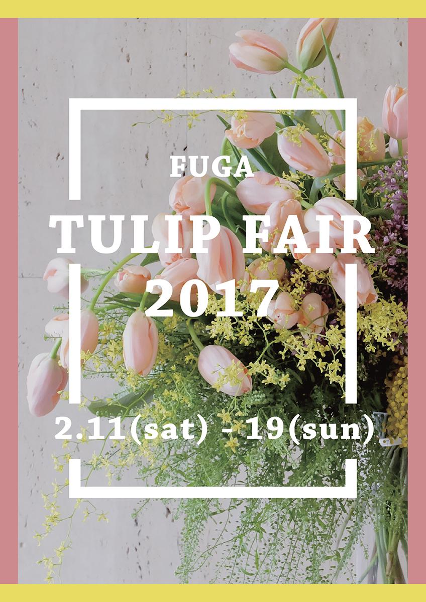 2017_tulip_poster2